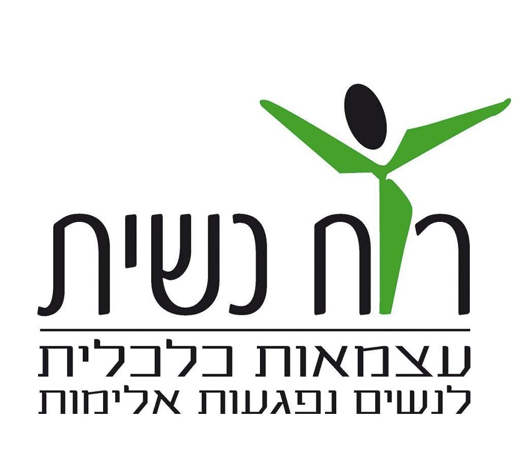 לוגו של עמותת רוח נשית
